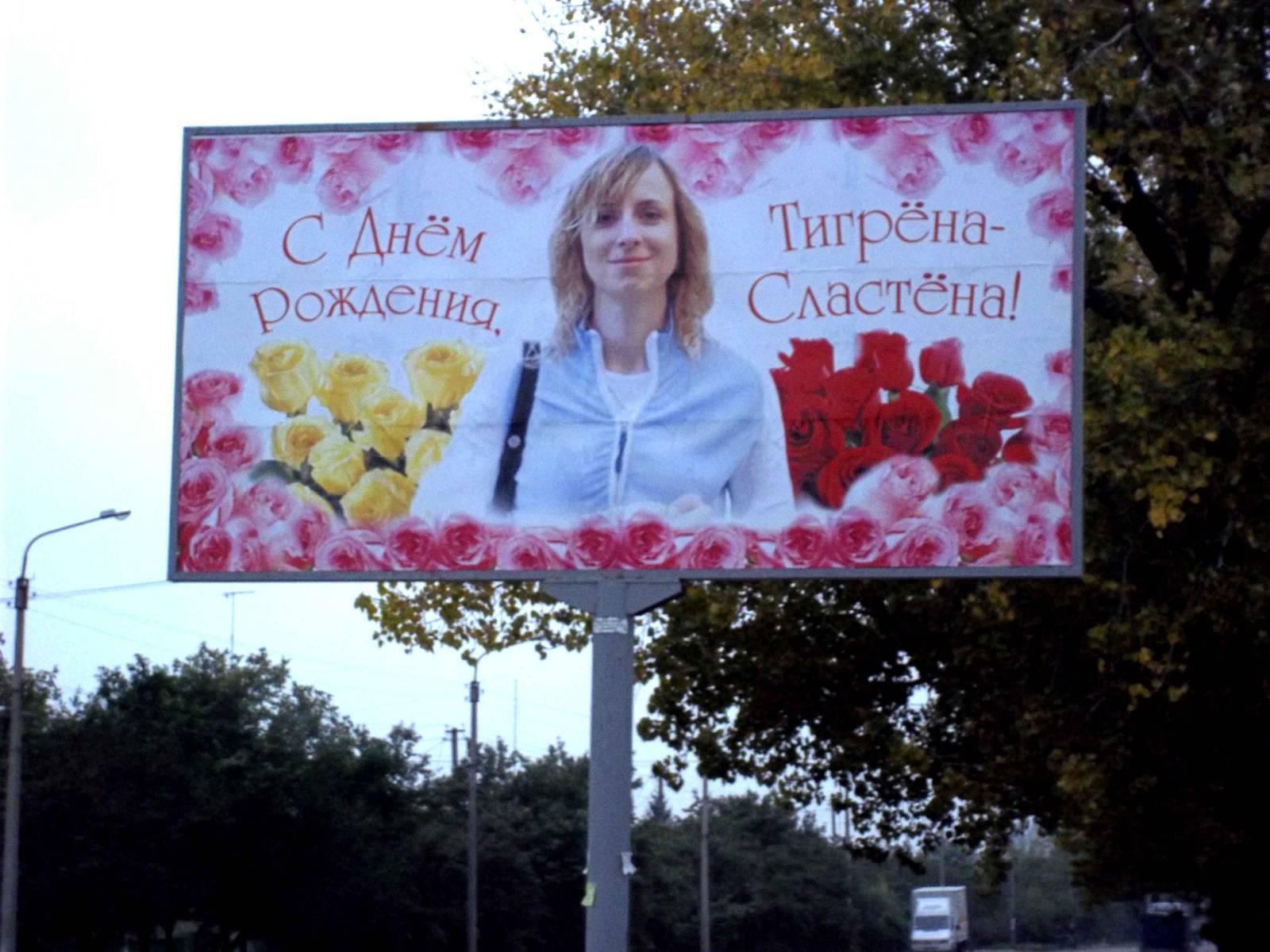 Поздравления с днем рождения на реклам